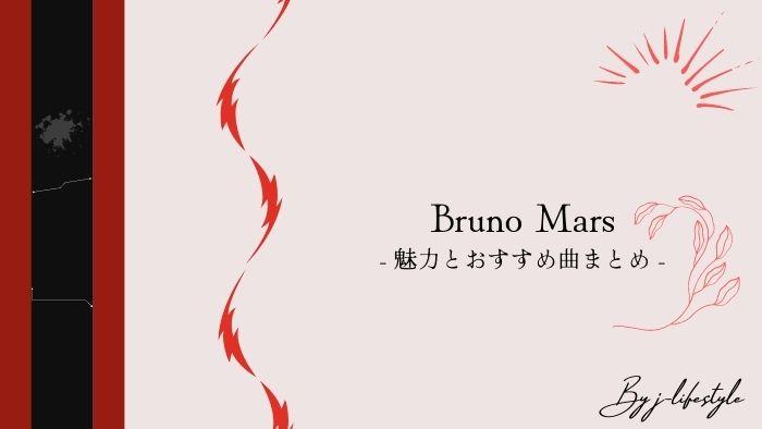 【これぞファンク】Bruno Marsの魅力とおすすめ曲をご紹介