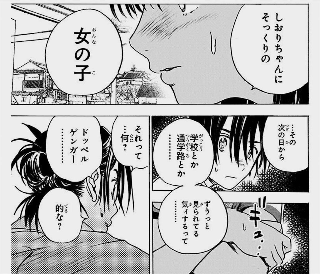 サマータイムレンダ澪と慎平の画像
