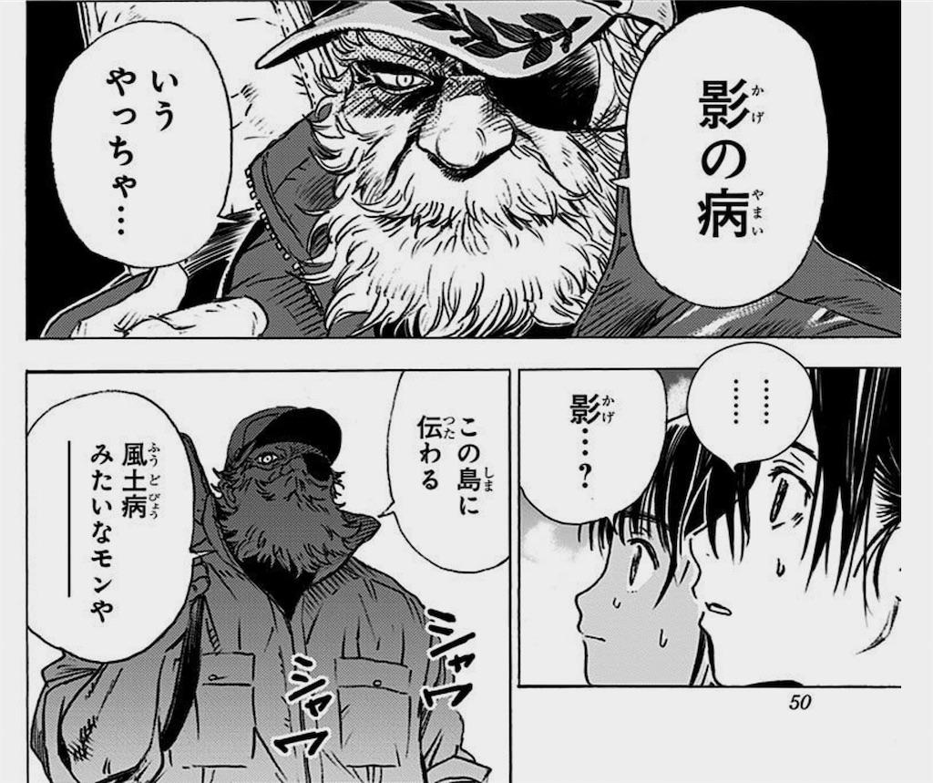 サマータイムレンダ根津さん登場シーン画像