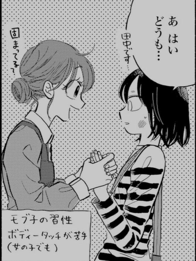 モブ子の恋 1巻 ネタバレ