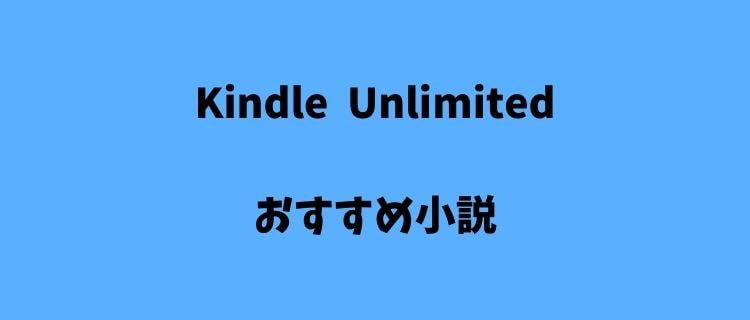 KindleUnlimited おすすめ