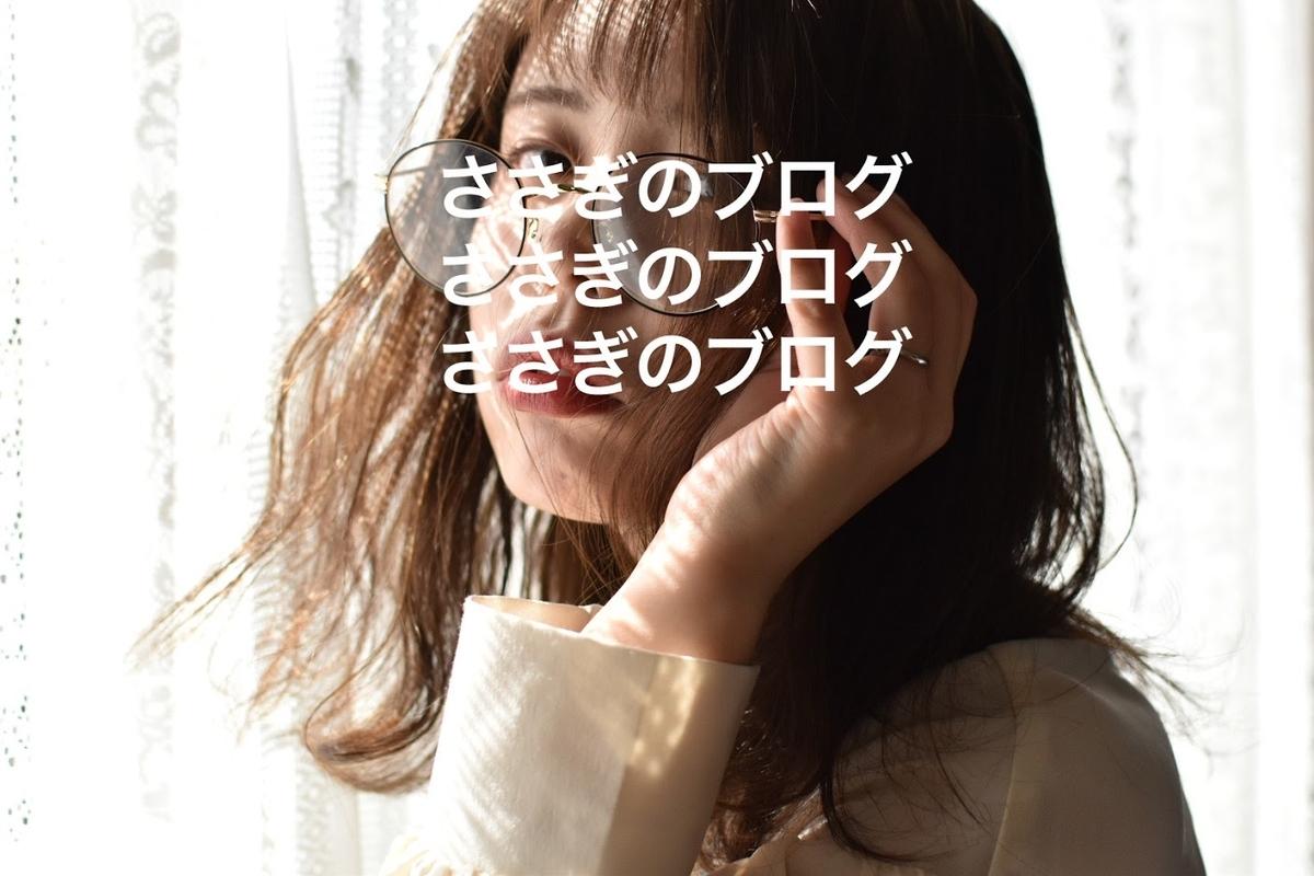 f:id:j-wo-sasagi:20210402163635j:plain