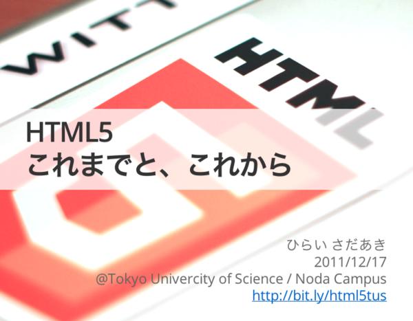 HTML5 これまでと、これから