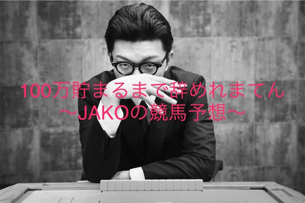 f:id:jAKO:20170918151606j:image