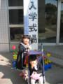 ユウナの入学式
