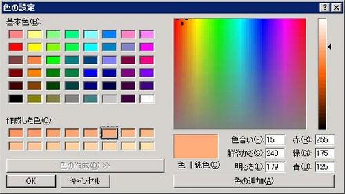 カスタム色を使った色選択ダイアログ