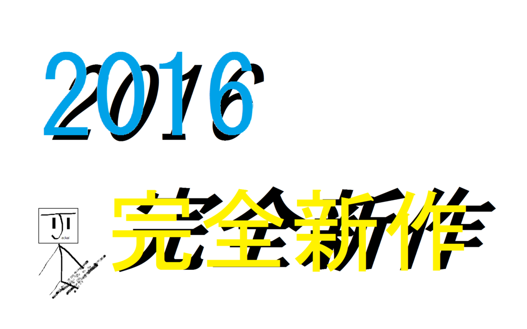 f:id:jackal2801:20160706013522p:plain