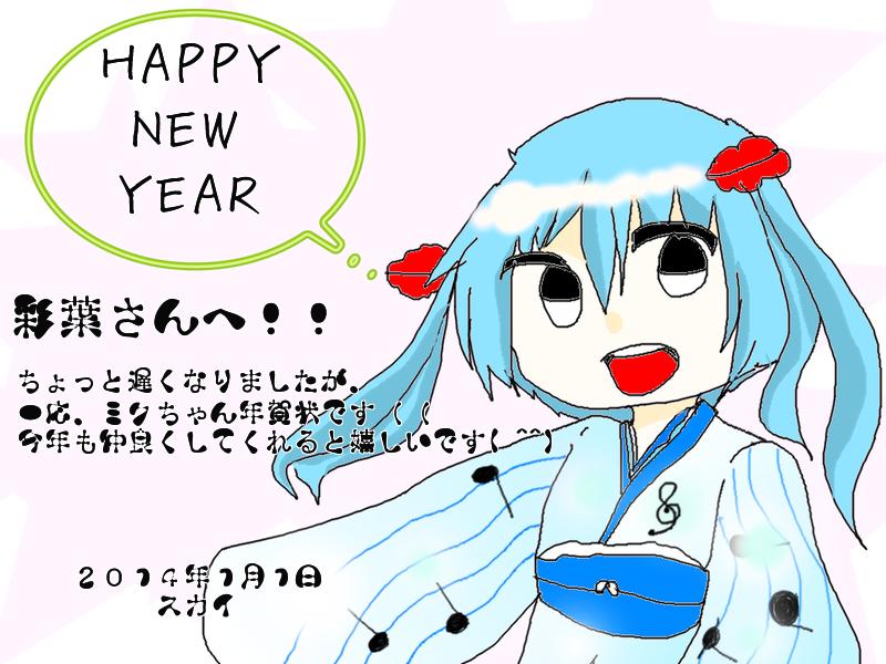今年もよろしくです!!