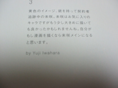 f:id:jagabata:20090515233910j:image
