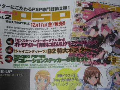f:id:jagabata:20101210002721j:image