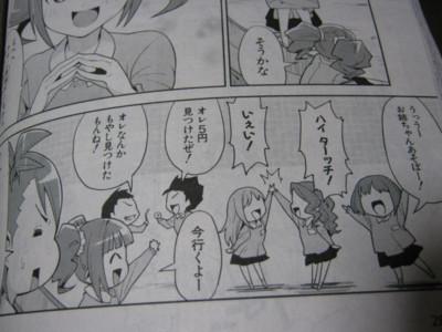 f:id:jagabata:20110327004718j:image