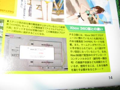 f:id:jagabata:20110728005517j:image