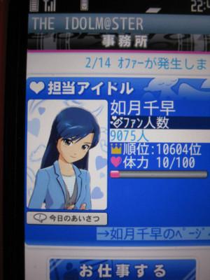 f:id:jagabata:20120215004937j:image