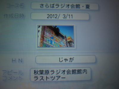 f:id:jagabata:20120331013217j:image