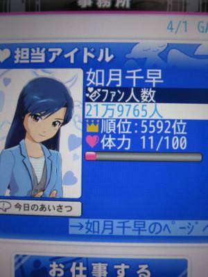 f:id:jagabata:20120401232746j:image