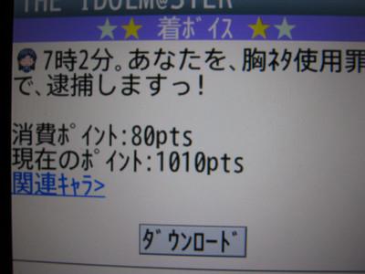 f:id:jagabata:20120412003348j:image