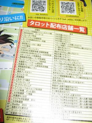 f:id:jagabata:20120612004227j:image