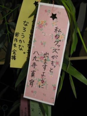 f:id:jagabata:20120708232306j:image