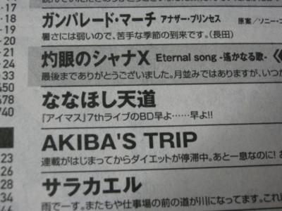 f:id:jagabata:20120728011728j:image