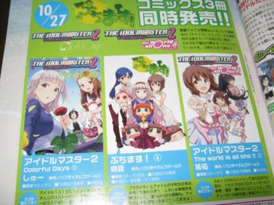 f:id:jagabata:20120828005802j:image