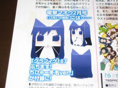 f:id:jagabata:20121128020957j:image