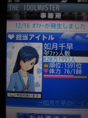 f:id:jagabata:20121216020146j:image