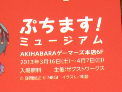 f:id:jagabata:20121231003724j:image