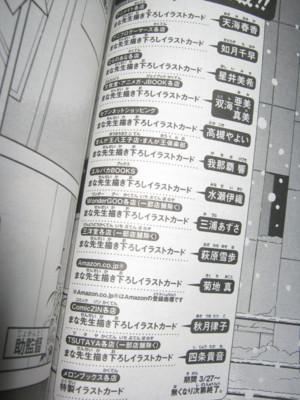 f:id:jagabata:20130228021144j:image