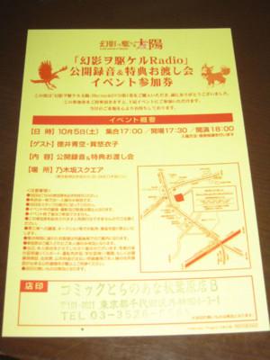 f:id:jagabata:20131006015513j:image
