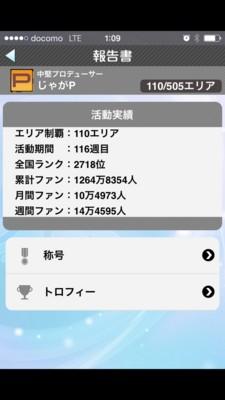 f:id:jagabata:20140426020515j:image