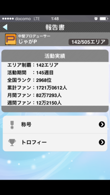 f:id:jagabata:20141111015708p:image