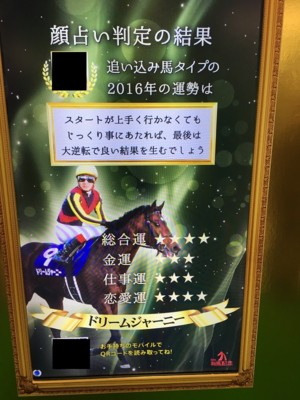 f:id:jagabata:20151227015708j:image