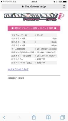 f:id:jagabata:20160119011931j:image