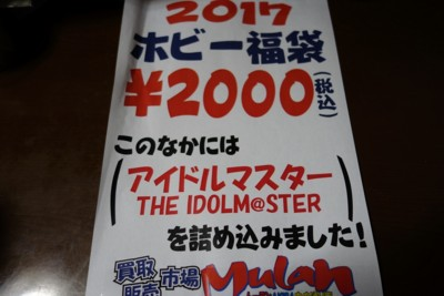 f:id:jagabata:20170103004523j:image