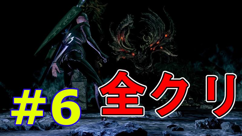 ダークソウルリマスター 初見裸縛り攻略6