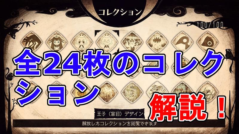 嘘つき姫と盲目王子 全コレクション紹介動画サムネ
