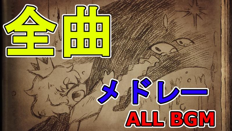 嘘つき姫と盲目王子 全曲メドレー ALL BGM