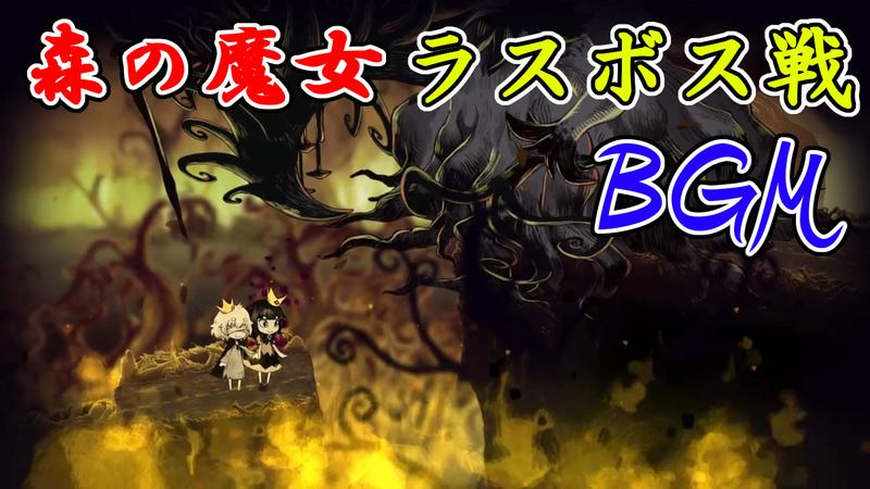 嘘つき姫と盲目王子 ラスボス戦 テーマ曲 魔女の館 古き童話の残照 ステージBGM