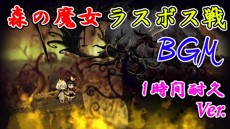 嘘つき姫と盲目王子 全曲メドレー ALL BGMサムネ3