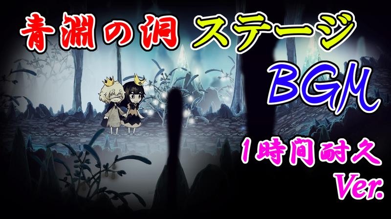 嘘つき姫と盲目王子 青淵の洞 ステージBGM 1時間耐久