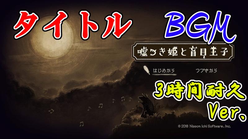 嘘つき姫と盲目王子 タイトル BGM 3時間耐久サムネ