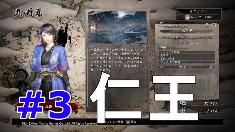 仁王part3サムネ2