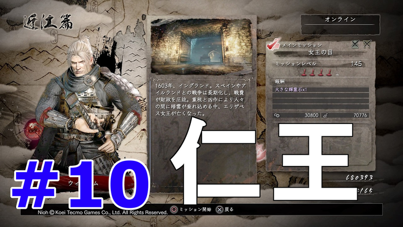 仁王サムネ10改