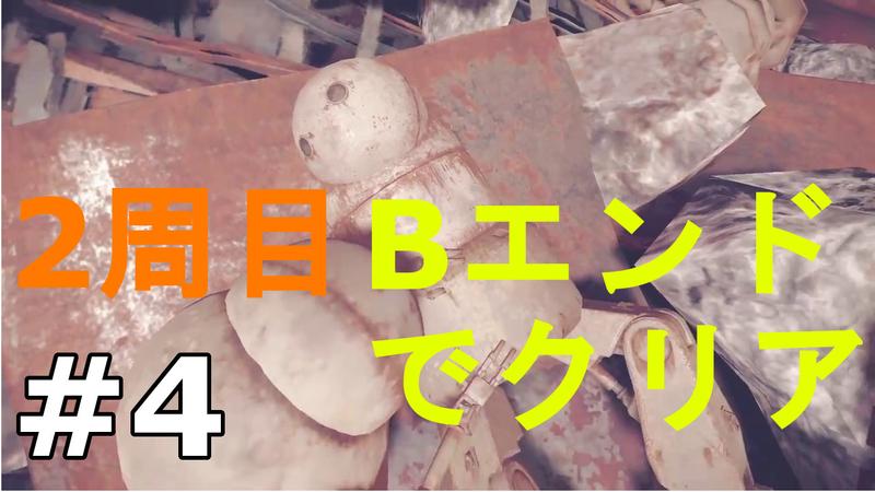 NieR_Automataサムネpart4