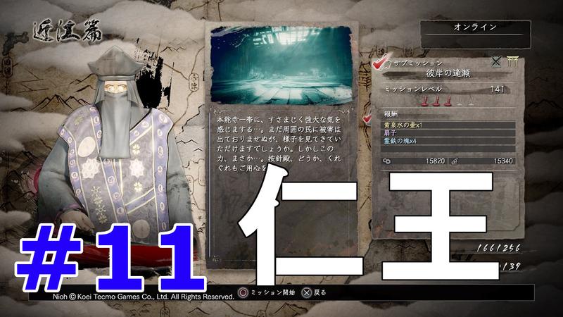 仁王サムネ11