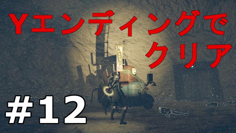 NieR_Automataサムネpart12