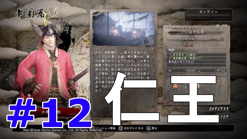 仁王サムネpart12改