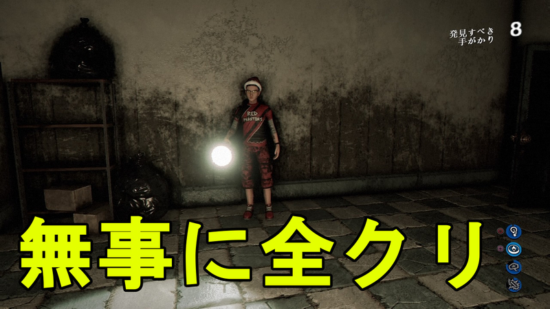 White Noise 2全クリサムネ