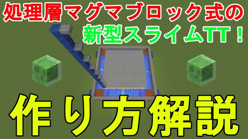 処理層マグマブロック式の新型トラップタワーの作り方解説動画サムネ