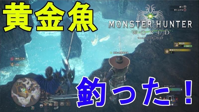 モンスターハンターワールド 黄金魚釣れる場所サムネ